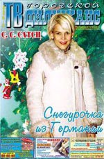 C.C.Catch. City stage-coach. Snow Maiden from Germany.